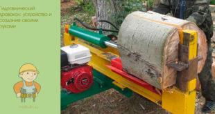 Гидравлический дровокол: устройство и создание своими руками